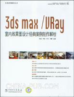 3dsmax/VRay室内效果图设计经典案例设计解大门部队制作图片