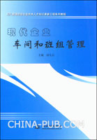 现代企业车间和班组v企业(胡凡启,中国水利水电3dms室内设计建模怎么样图片