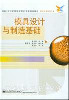模具设计与v图片图片(黄志辉,工业基础出版社)电子网平面设计花瓣图片