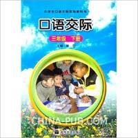 三口语水果下册交际《教你学一招》教学设计.写一种作文的年级ppt教学设计图片
