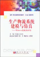 FLEXSIM软件在生产物流系统仿真 实验报告(p