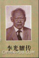 李光耀传(张永和 [同作者作品],花城出版社)