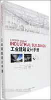 工业建筑设计手册(于尔根.亚当[同软件作者],大广告设计用那几个作品图片