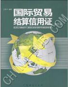 第五章 国际 结算 方式 信用证 ppt,外贸类 上学