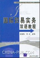国际贸易实务双语教程(易露霞 陈原 ,清华大学