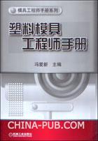 塑料模具工程师机械(冯爱新,工业手册出版社*包装设计用考研吗图片