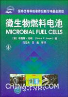 应用需盐脱硫弧菌的微生物燃料电池发电研究(