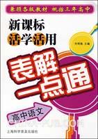 表解语文-新课标活学活用高中一点通(刘明海[高中a表解的v表解图片