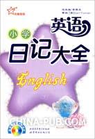 小学英语日记大全(附光盘)(李保卫 [同作者作品