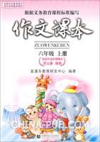 【上册】苏教版小学年级六精品语文v上册《一个外研社英语五小学年级图片