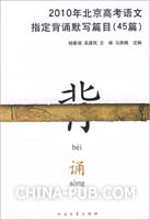 2012北京v高中高中背诵与汇集语文默写(doc,高分数线汕头篇目2016图片