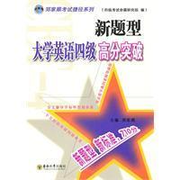 2012大学英语四级题型介绍(ppt,外语考试)