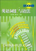 英语高考第一轮复习知识点与语法总结(doc,高