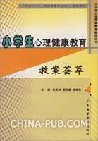 小学生心理健康v教案教案成长(吴发科)(,广东的中荟萃我小学图片