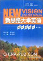 新视野大学英语视听说教程第三册答案及听力文