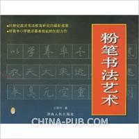 粉笔书法艺术(万应均,湖南人民出版社)图片