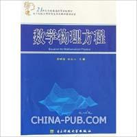 数学物理方程(李明奇,电子科技大学出版社)