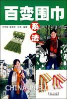 300种围巾系法【图解】(doc,交通/运输)_上学吧