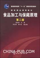 华南理工大学2004年食品加工与保藏原理考研