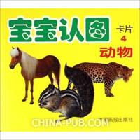 宝宝认图卡片4:动物(方石工作室,中国画报出版