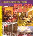 西餐厅常用英语口语_常用英语口语_英语口语练习