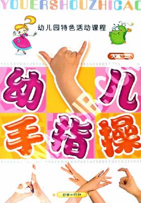 幼儿园手指操.幼儿园小班.下:幼儿园特色活动课程
