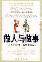 2012海南v满分满分作文:做事与做人(doc,高中(高2015高中上石桥图片