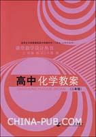 2012年人教版随笔化学教案(txt,公务员v人教)_上初中初中生300字图片