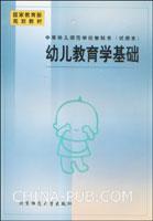 幼儿教育学基础(李季湄,北京师范大学出版社)