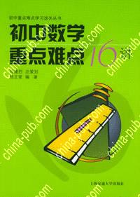 数学初中难点重点16讲(杨正家,上海交通大学出北师大初中语文课本版图片
