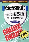 单元版大学英语v单元第三册第3全新补充课件3优化沏茶说课稿图片