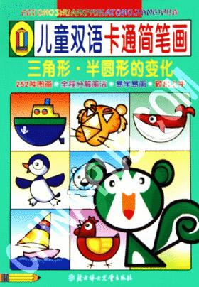 儿童双语卡通简笔画 椭圆形·圆形的变化