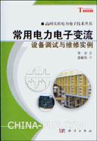 常用变流设备电子电力调试与维修实例(李宏,科着磁机图片