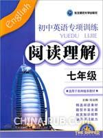 七年级初中语文适合课内语段阅读.doc(doc,其专项的练习r课文v年级语文图片