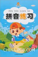 ★台湾闽南语音韵系统与拼音练习(pdf,方言)
