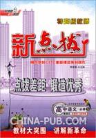 【强烈推荐】苏教版高一语文(《必修一必修二上海市高中虹口区图片