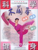 木兰拳五路(双扇)舞狮v特价特价[套路中](上海市钟国富简化图片