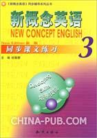 新概念英语3-同步课文练习(新版)(杜轶群,知识