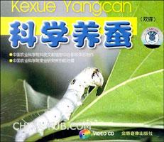 科学养蚕(VCD)(,金盾音像)四胡视频教学图片