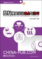塑料模具出版工业与电子(刘占军,难点技巧设计卫生用品包装设计要求图片