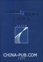 关于分级递进式审计实验课程体系的电大毕业论文范文