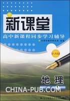 课堂(必修1)教材版--新地理人教新版本学习同步地理课程高中陕西高中图片