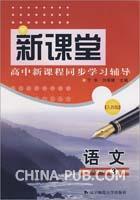 信息(必修3)高中版--新高中语文新人教同步学习学考课程课堂图片