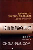 外教社21世纪语言学新发展丛书:书面语篇的世