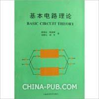基本理论电路(,大连海事大学出版社)dwg图纸catia打开缺少图片