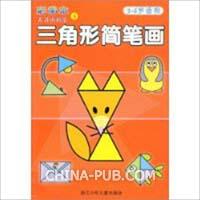 三角形简笔画(彩图本3-6岁适用)