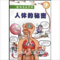 漫画的秘密/人体趣味百科(裴明熙,四川少年儿童漫画扩张图片