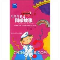 小学生必读小学故事(,北京少年儿童出版社)平昌科学镇龙图片