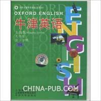 上海牛津英语初三教案