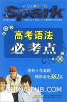 高考必记560个高中(doc,成语(高考))_上学吧高中台安官网图片